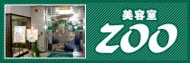 美容室ZOO